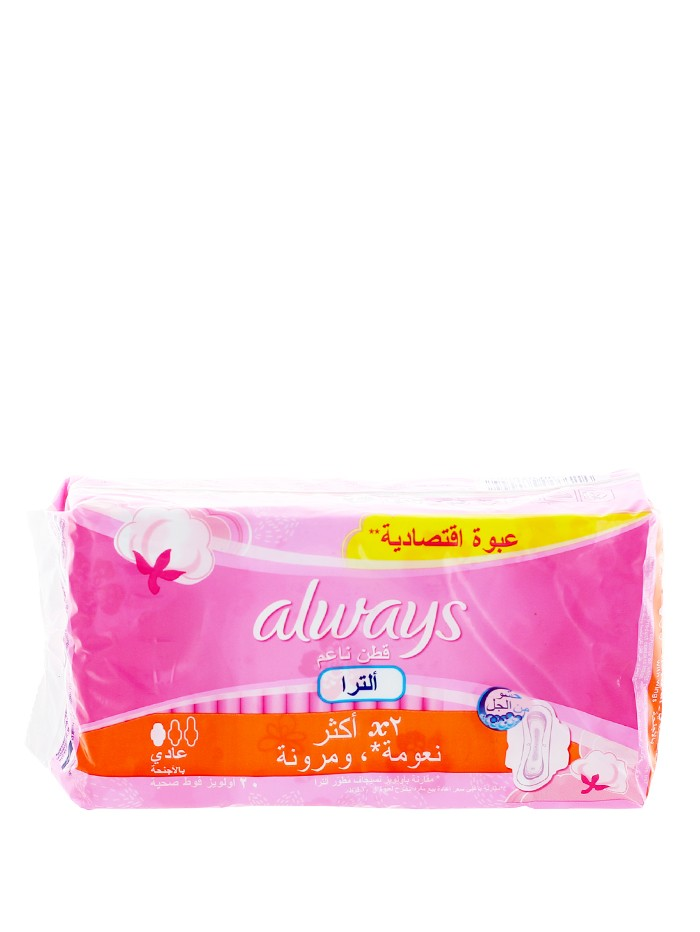 Always Absorbante 20 buc Normal Ultra 2XSoftener Flexible imagine produs